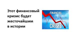 Etot finansovyj krizis budet zhestochajshim v istorii 300x157 - Аналитик Клана Рокфеллера заявил что Мир стоит на пороге Суперкризиса