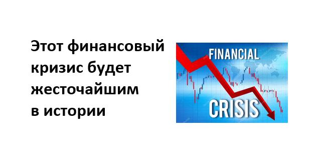 Etot finansovyj krizis budet zhestochajshim v istorii - Правила выживания в финансовом апокалипсисе