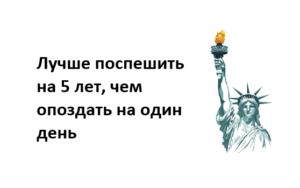 Luchshe pospeshit na odin den chem opozdat na 5 let 300x188 - Как заработать в экономический кризис? Инвестиции в золото