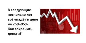"""V sledujushhie neskolko let vsjo upadjot v cene na 75 95 Kak sohranit dengi 300x153 - Инвесторы сбиты с толку ростом фондового рынка США при """"чудовищном"""" экономическом кризисе"""