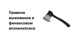 pravila vyzhivaniya v apokalipsis 300x154 - Лучше поспешить на 5 лет, чем опоздать на один день