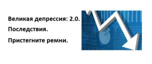 Velikaya depressiya 300x127 - В следующие несколько лет всё упадёт в цене на 75%-95% | Как сохранить деньги?