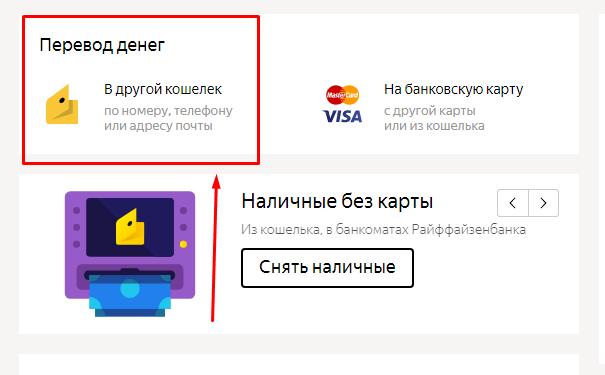 Perevod na koshelek - Перевод денег с карты на карту ПСБ - все способы, условия, лимиты, тарифы