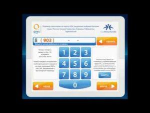 Как перевести деньги на Visa из терминала QIWI?