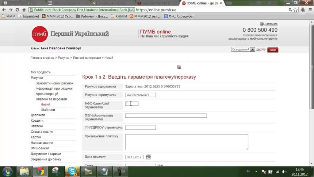 Онлайн перевод ПУМБ банк