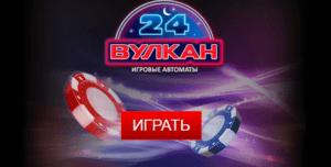 61dbf90deba3a08dd80692cf57fec3f9 300x152 - Популярные игровые аппараты из онлайн казино Вулкан 24